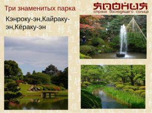 Три знаменитых парка Кэнроку-эн,Кайраку-эн,Кёраку-эн