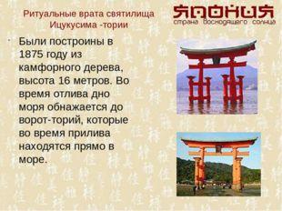 Ритуальные врата святилища Ицукусима -тории Были построины в 1875 году из кам