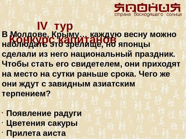 IV тур Конкурс капитанов В Молдове, Крыму… каждую весну можно наблюдать это...