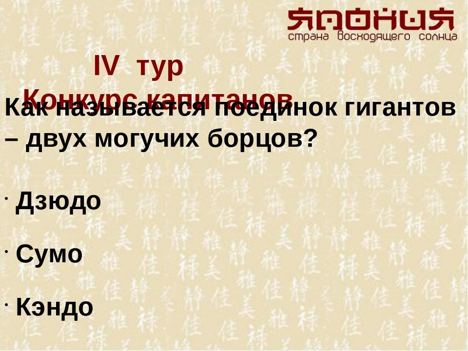 IV тур Конкурс капитанов Как называется поединок гигантов – двух могучих бор...
