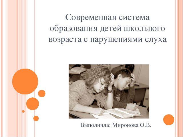 Современная система образования детей школьного возраста с нарушениями слуха.