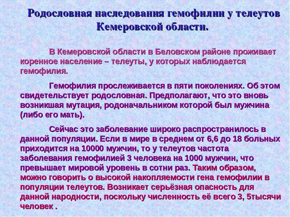 Родословная наследования гемофилии у телеутов Кемеровской области. В Кемеро...