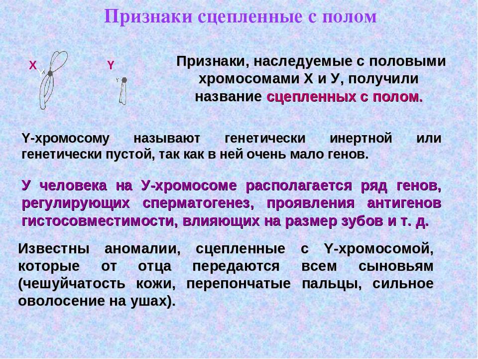 Признаки сцепленные с полом  Признаки, наследуемые с половыми хромосомами X...