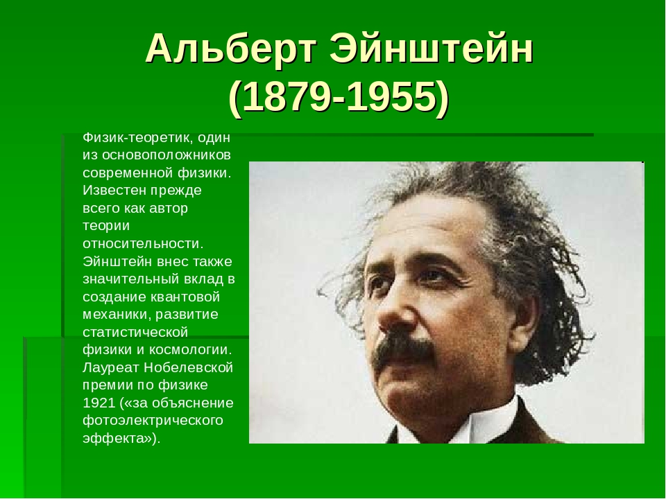 albert einstein bio Albert einstein biography albert einstein was born at ulm, in württemberg, germany, on march 14, 1879six weeks later the family moved to munich and he began his schooling there at.