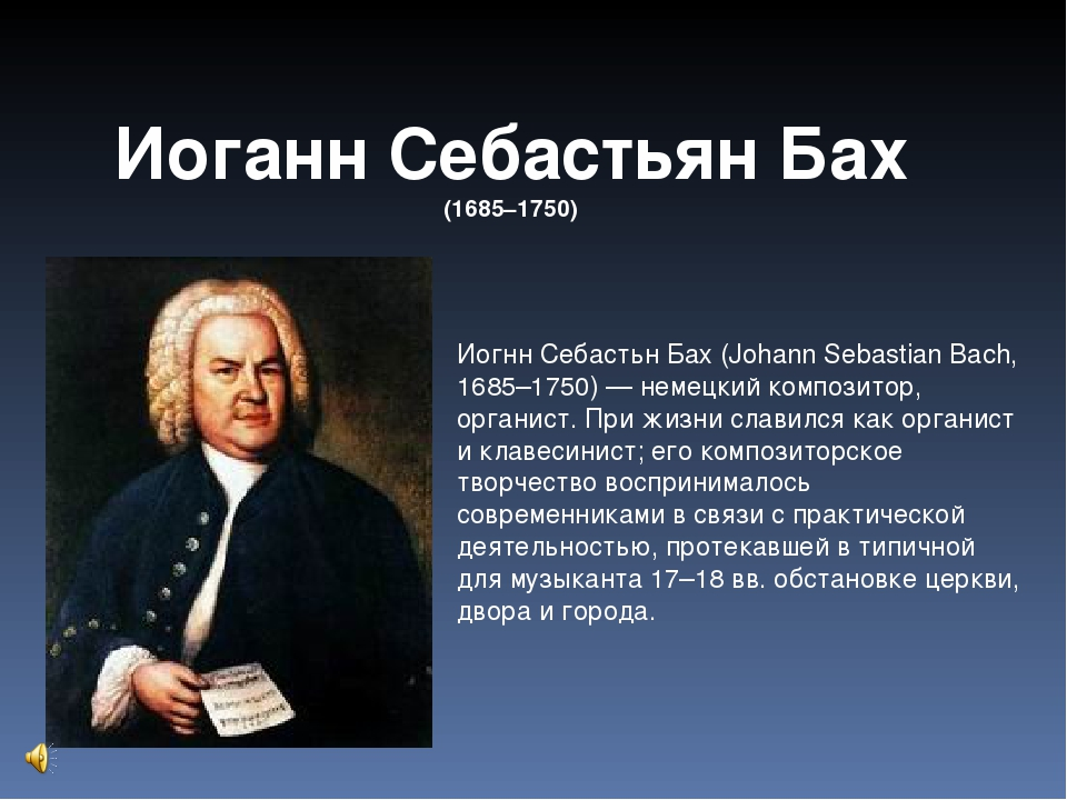 an essay on the life of johann sebastian bach An extensive encyclopedia entry comparable to wolff and emery's bach, johann sebastian lengthy summaries of bach's life and companion to johann sebastian bach.