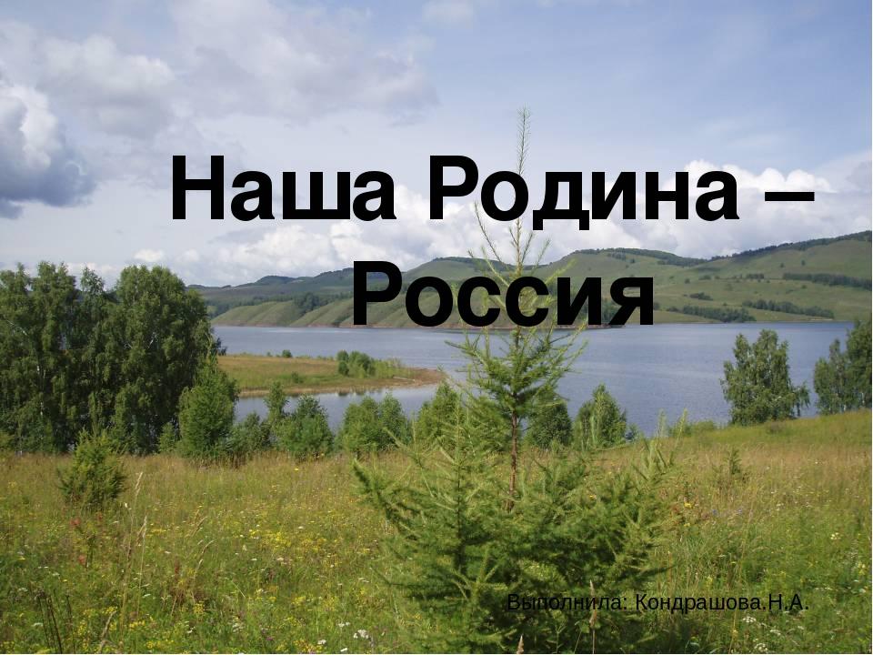 Наша Родина – Россия Выполнила: Кондрашова.Н.А.