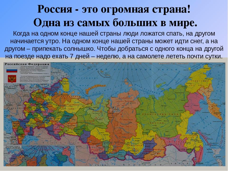 Россия - это огромная страна! Одна из самых больших в мире. Когда на одном ко...