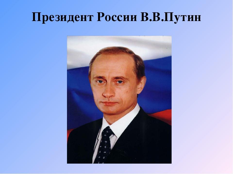 Президент России В.В.Путин