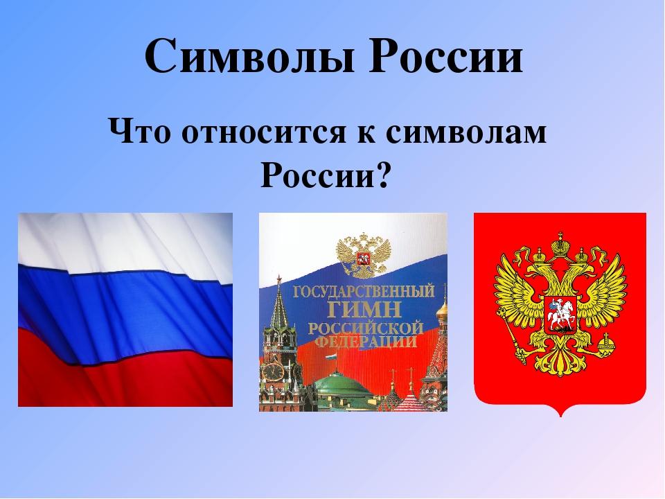 Символы России Что относится к символам России?