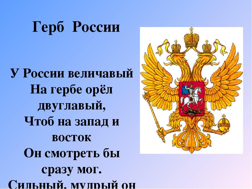 Герб России У России величавый На гербе орёл двуглавый, Чтоб на запад и восто...