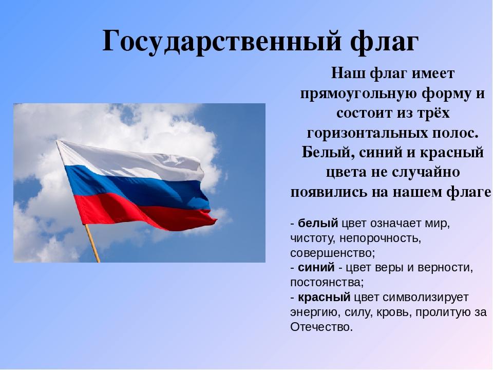 Наш флаг имеет прямоугольную форму и состоит из трёх горизонтальных полос. Бе...