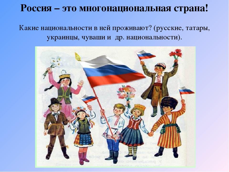 Россия – это многонациональная страна! Какие национальности в ней проживают?...