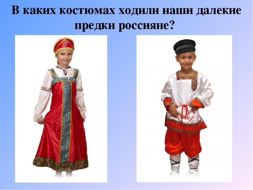 В каких костюмах ходили наши далекие предки россияне?
