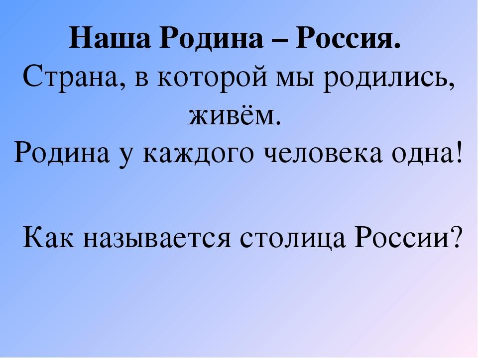 Наша Родина – Россия. Страна, в которой мы родились, живём. Родина у каждого...