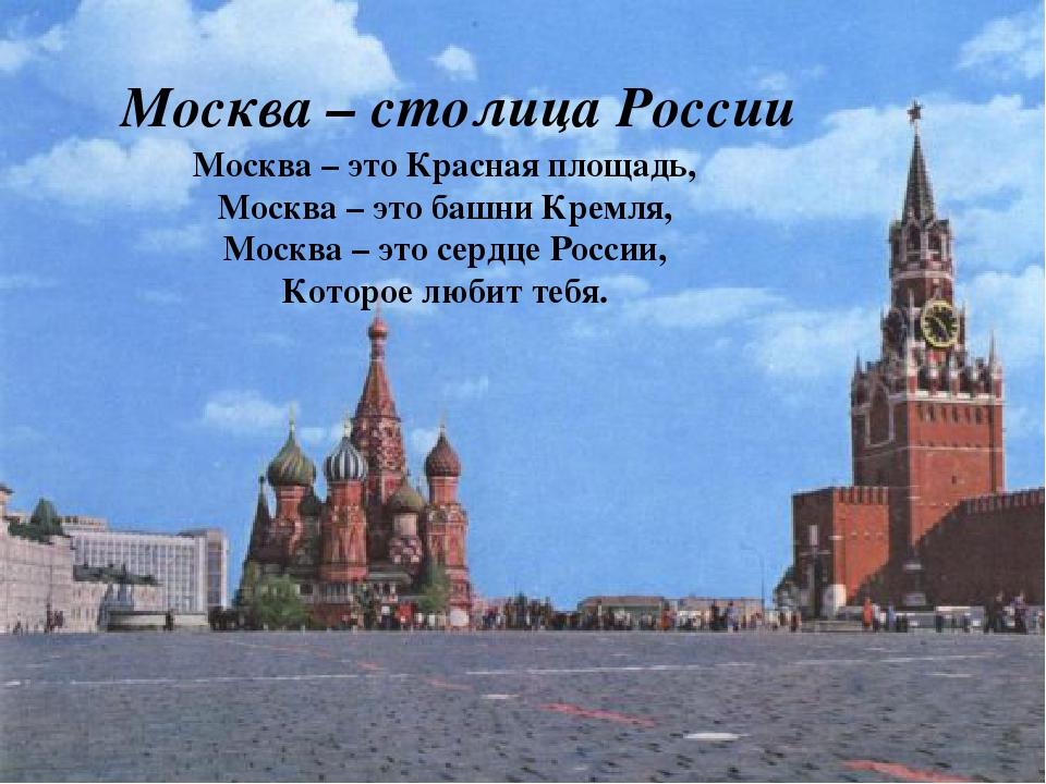 Москва – столица России Москва – это Красная площадь, Москва – это башни Крем...