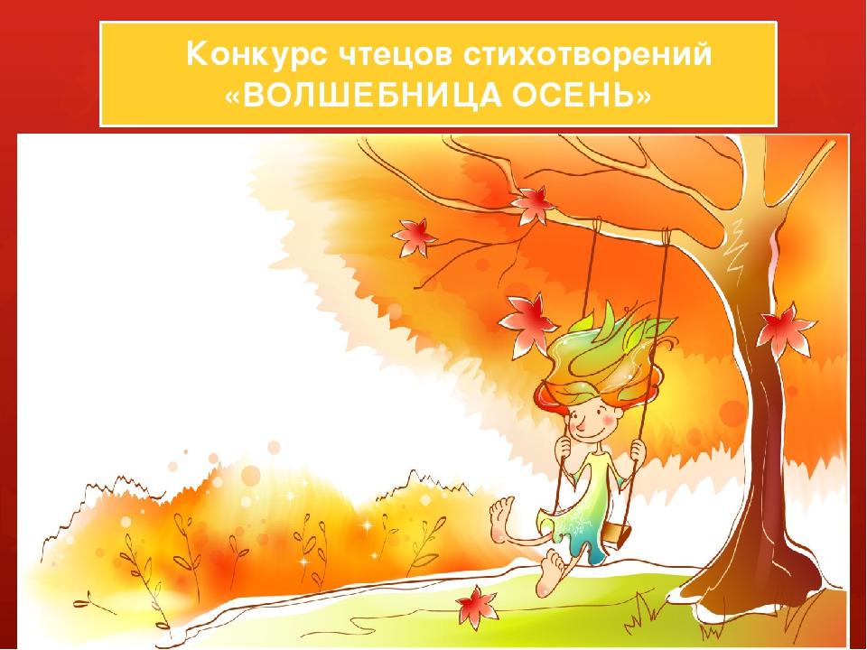 Конкурс чтецов стих про осень