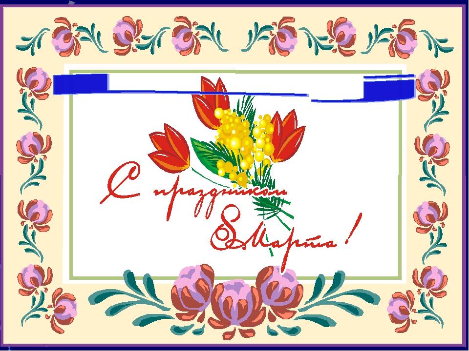 Дню, поздравительные открытки с 8 марта презентация