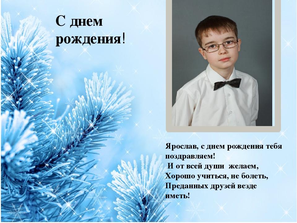 Днем рождения, открытки с днем рождения ярославу