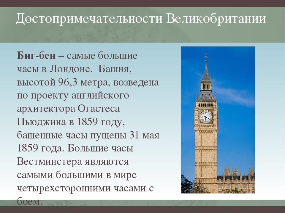 картинки сообщение про великобританию воронина