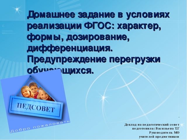 09eb1ad35264 Домашнее задание в условиях реализации ФГОС  характер, формы, дозирование,  ди.