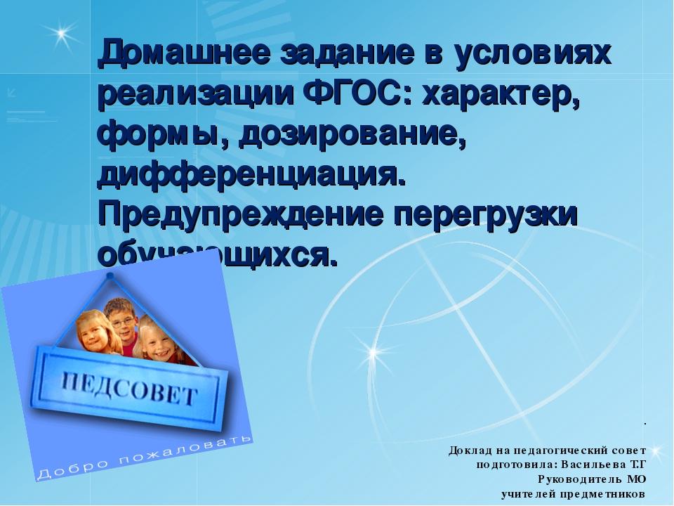 Методика организации домашнего задания по обществознанию реферат 5095