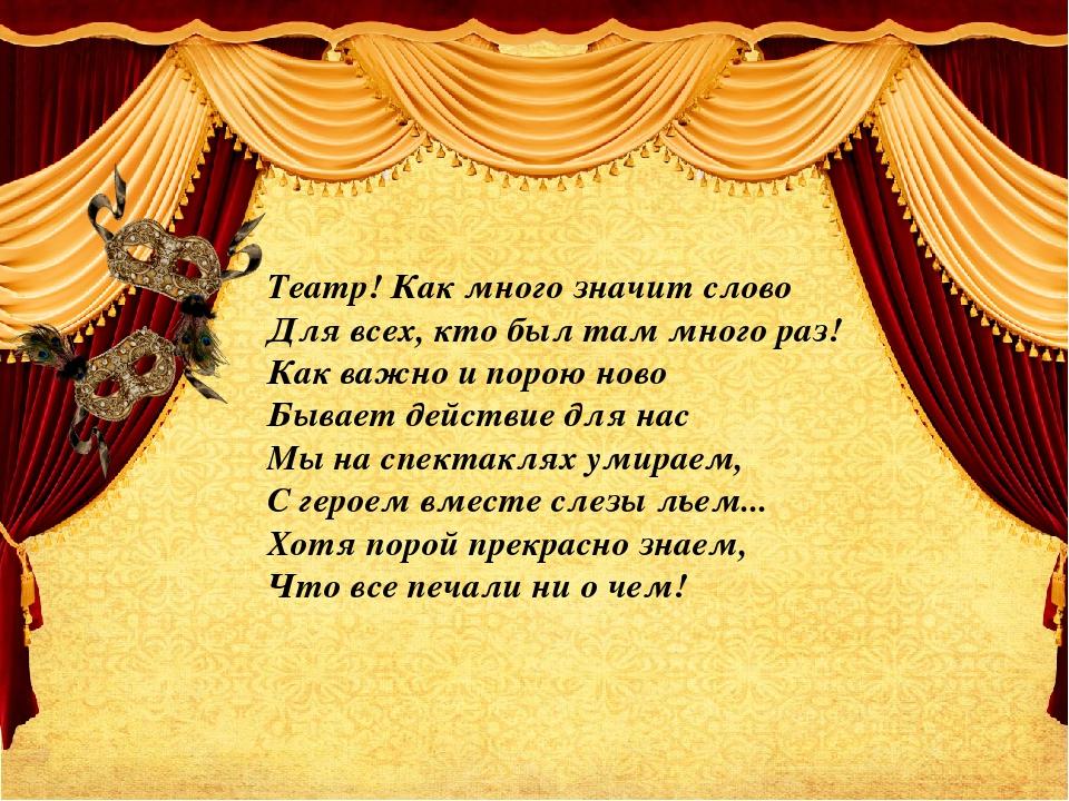 коротко, типичная стихи для театрального кружка также поделилась фанатами