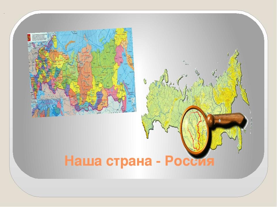 . Наша страна - Россия