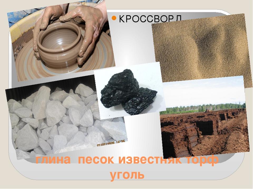 глина песок известняк торф уголь КРОССВОРД