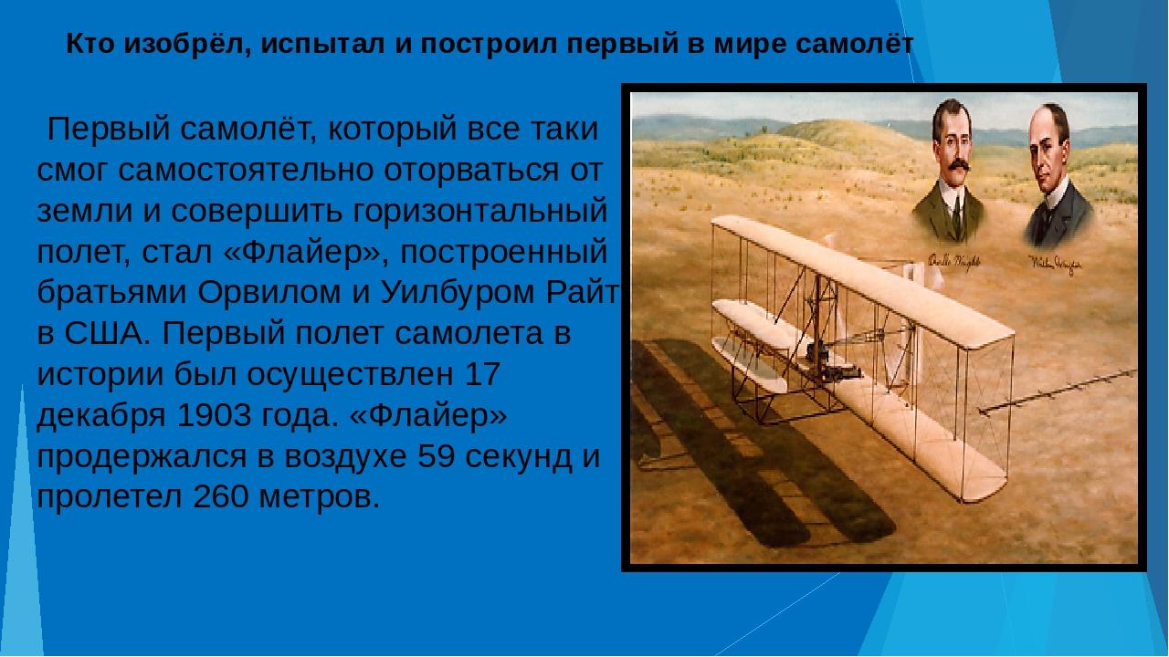 первый самолет в россии был изобретен кем мастер-класс
