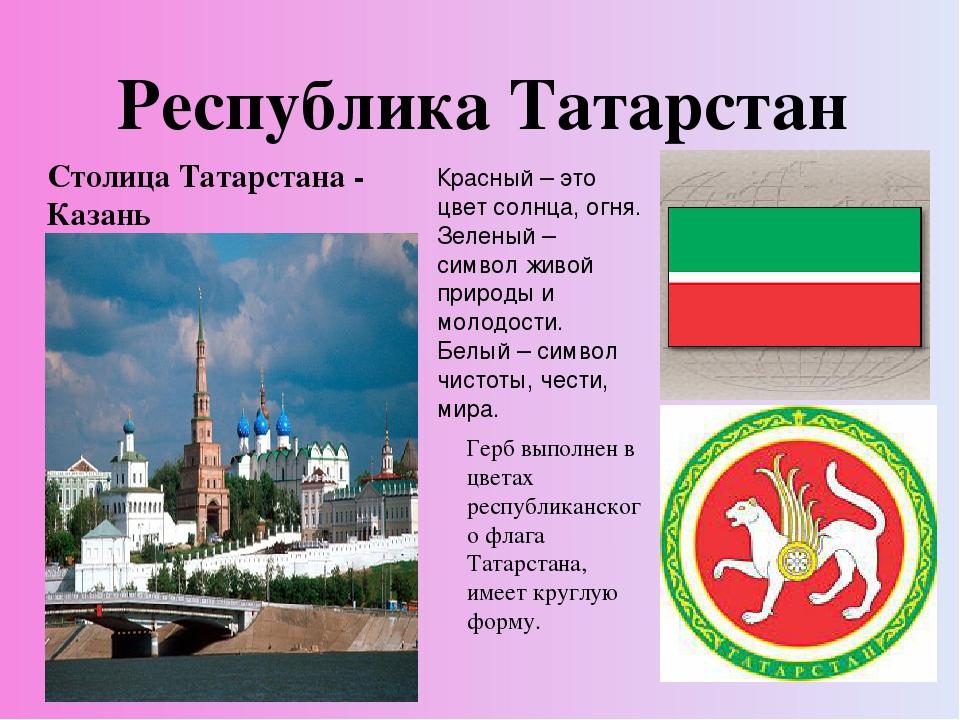 информация о татарстане к картинках детям расположена