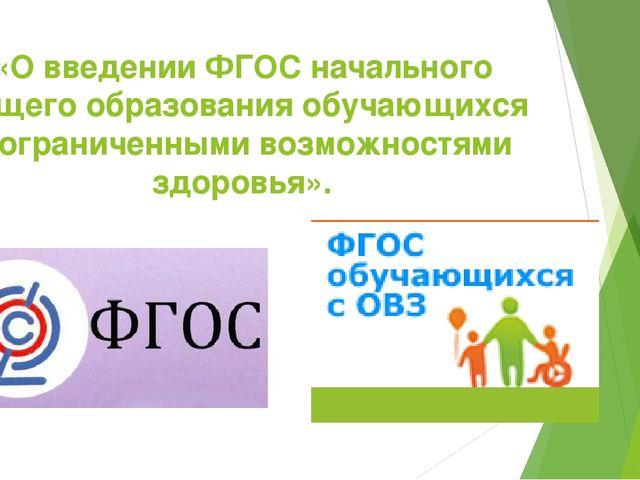 Программное содержание направлено на повышение квалификации педагогических работников и специалистов служб сопровождения в области реализации инклюзивного образования, инновационных проектов, включающих создание и распространение успешных моделей социализации детей с ограниченными возможностями здоровья и детей-инвалидов.