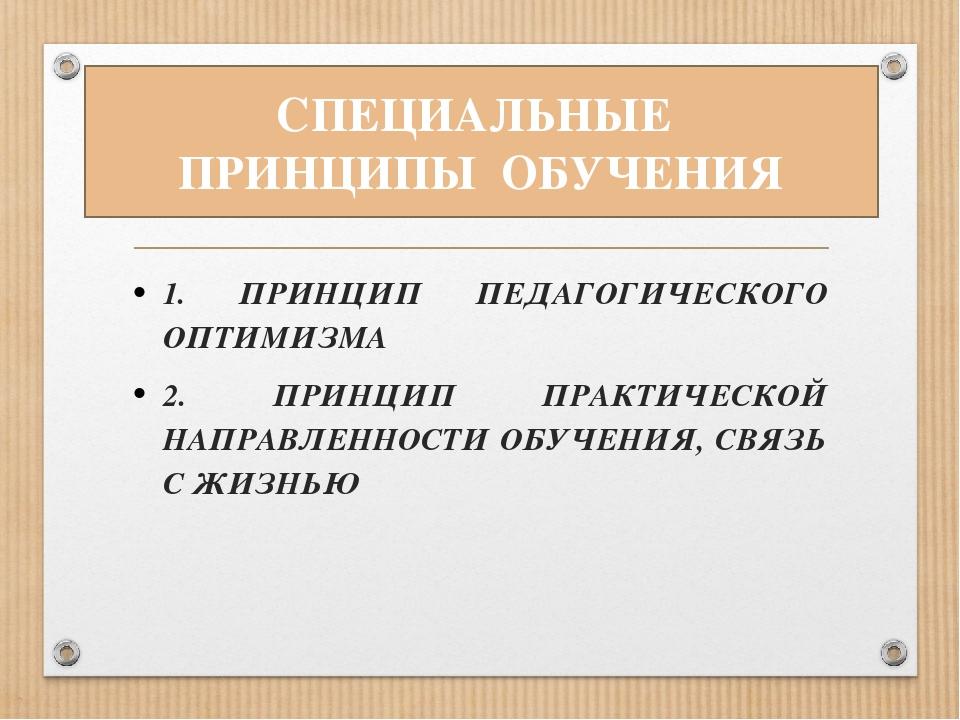 1. ПРИНЦИП ПЕДАГОГИЧЕСКОГО ОПТИМИЗМА 2. ПРИНЦИП ПРАКТИЧЕСКОЙ НАПРАВЛЕННОСТИ О...