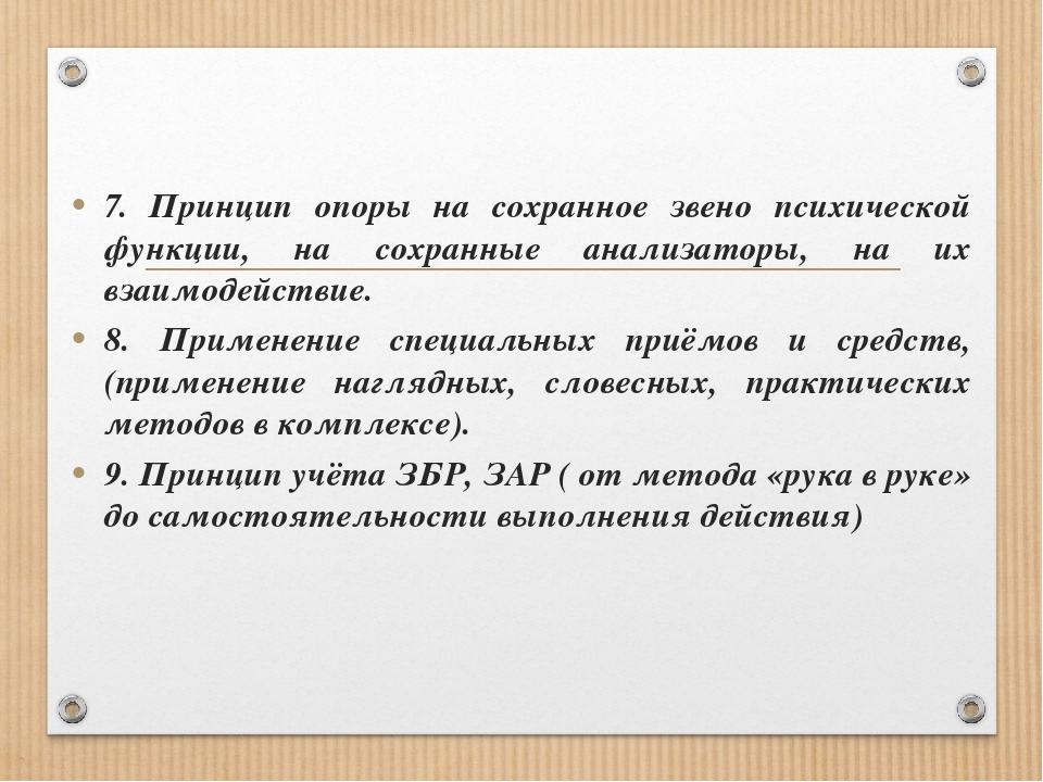 7. Принцип опоры на сохранное звено психической функции, на сохранные анализа...