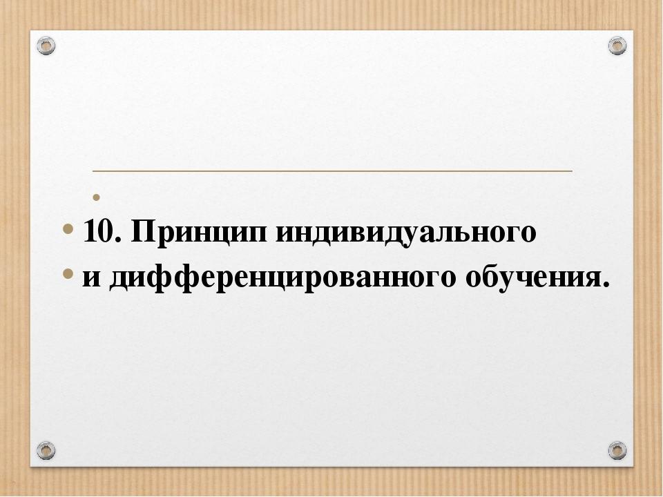 10. Принцип индивидуального и дифференцированного обучения.