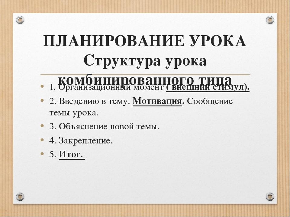 ПЛАНИРОВАНИЕ УРОКА Структура урока комбинированного типа 1. Организационный м...