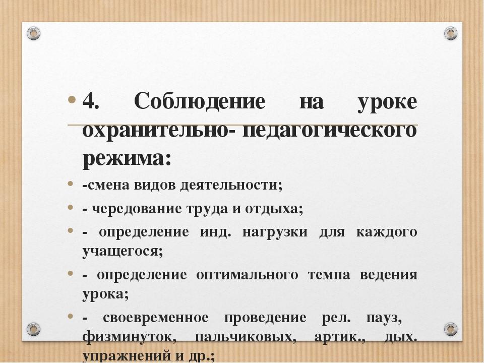 4. Соблюдение на уроке охранительно- педагогического режима: -смена видов дея...