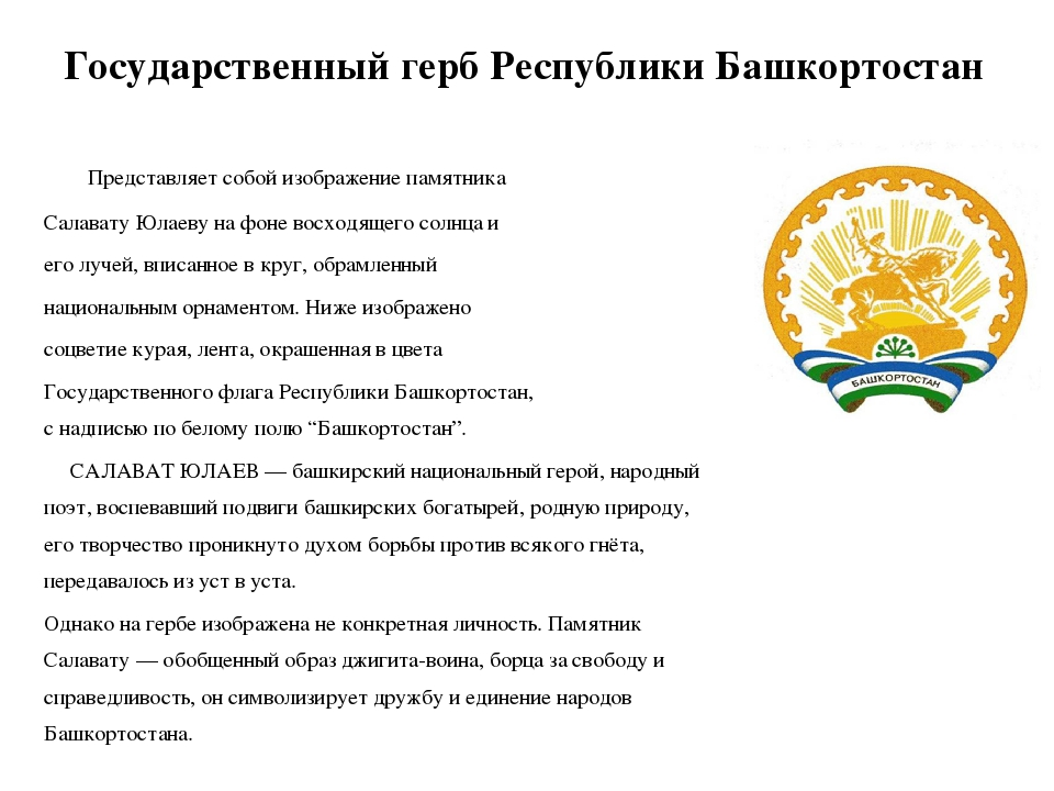 Герб и флаг башкортостана реферат 2231