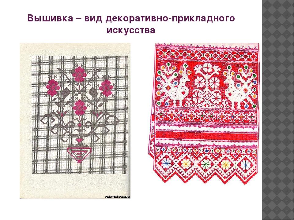 Вышивка как искусство виды вышивки 85
