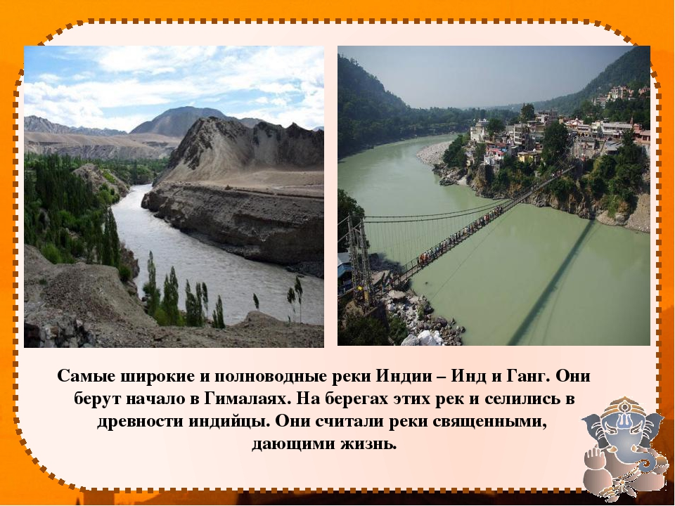Самые широкие и полноводные реки Индии – Инд и Ганг. Они берут начало в Гимал...