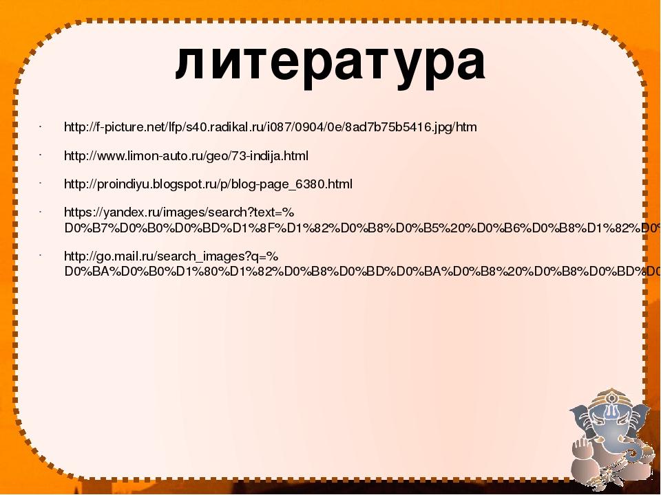 литература http://f-picture.net/lfp/s40.radikal.ru/i087/0904/0e/8ad7b75b5416....