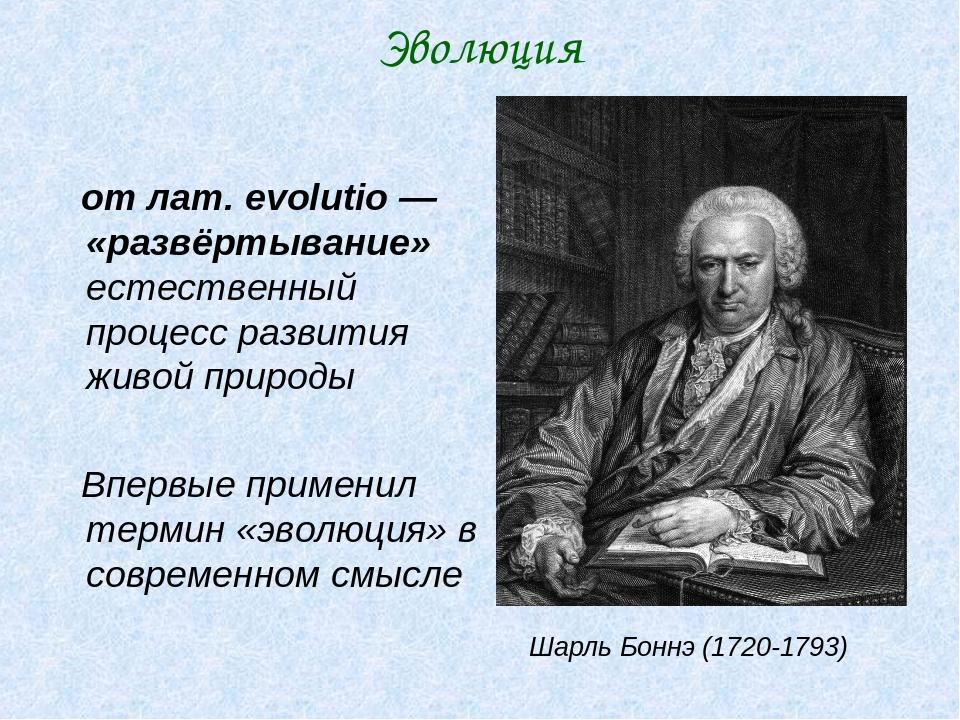 Эволюция от лат. evolutio — «развёртывание» естественный процесс развития жив...