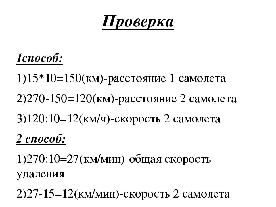 Проверка 1способ: 1)15*10=150(км)-расстояние 1 самолета 2)270-150=120(км)-рас...