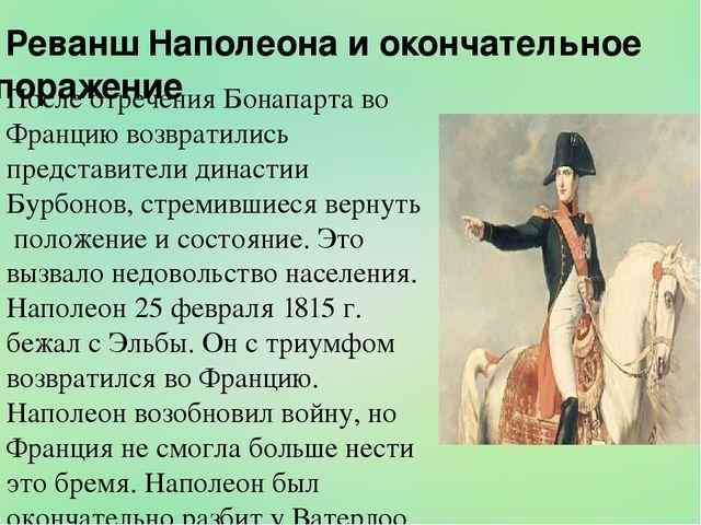 Реванш Наполеона и окончательное поражение После отречения Бонапарта во Фран...