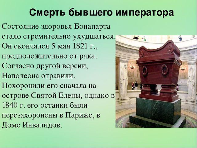 Смерть бывшего императора Состояние здоровья Бонапарта стало стремительно ух...