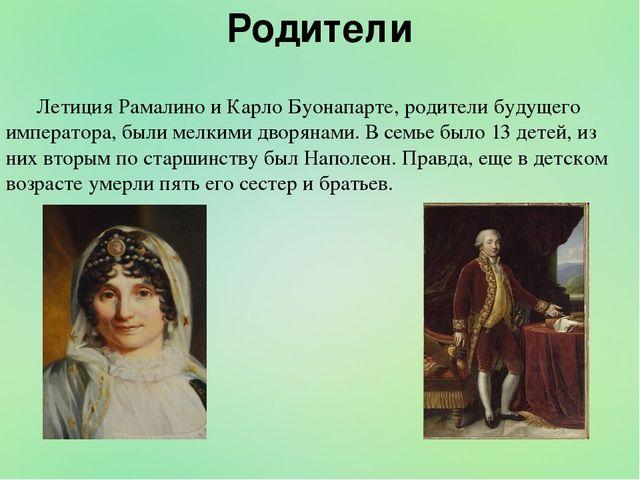 Родители Летиция Рамалино и Карло Буонапарте, родители будущего императора, б...