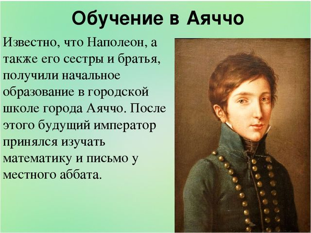 Обучение в Аяччо Известно, что Наполеон, а также его сестры и братья, получи...