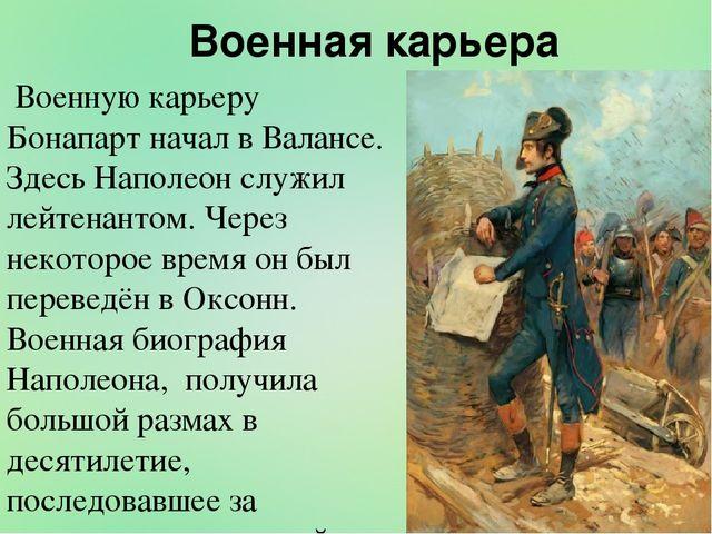 Военная карьера Военную карьеру Бонапарт начал в Валансе. Здесь Наполеон слу...