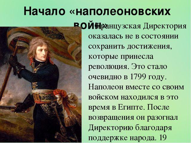 Начало «наполеоновских войн» Французская Директория оказалась не в состоянии...