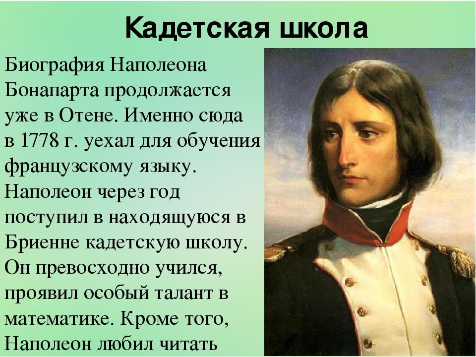 short biography napoleon bonaparte