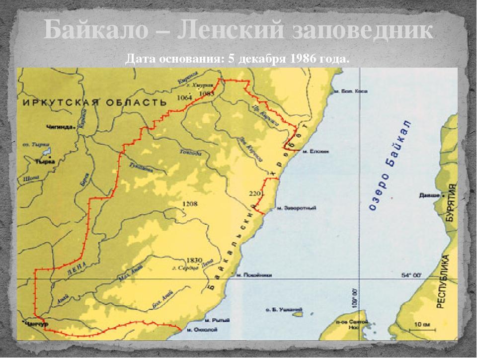 этом сколько заповедников в иркутской области фото она выступает наравне